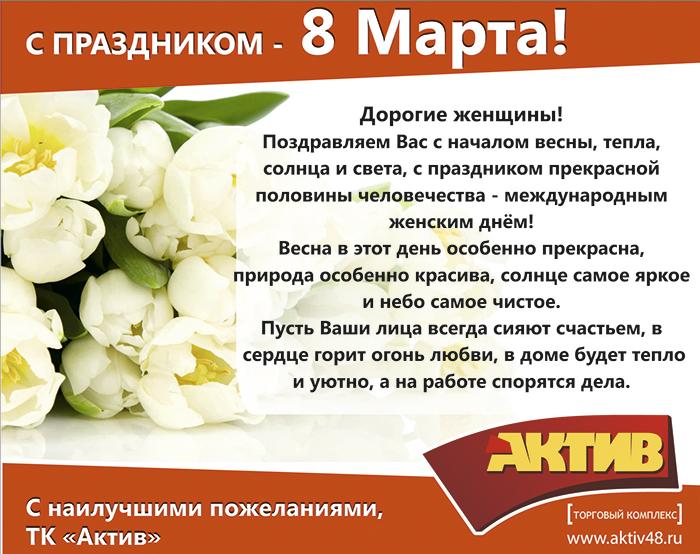 Поздравление с 8 марта для коллектива с одним мужчиной